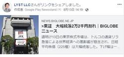 東証 大幅続落2万2千円割れ