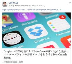 2018y04m03d_17DropboxがIPOを前にし4509369
