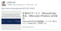 企業向けサービス「Microsoft 365」発表
