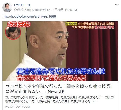 ゴルゴ松本が少年院で行った「漢字を使った魂の授業」に涙が止まらない…