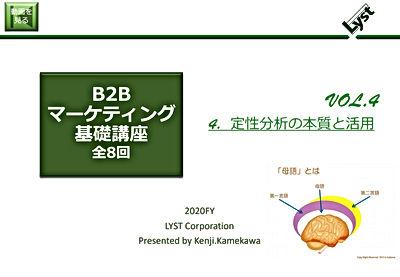 B2Bマーケティング基礎講座【4】定性分析の本質と活用