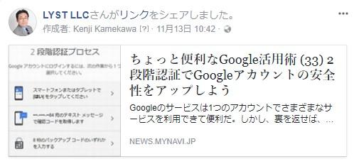 ちょっと便利なGoogle活用術