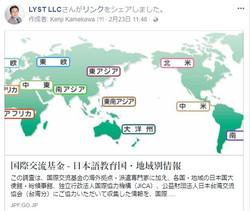 日本語教育国・地域別情報