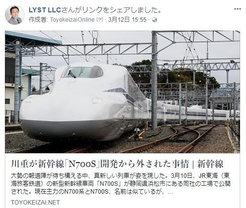 川重が新幹線「N700S」開発から外された事情