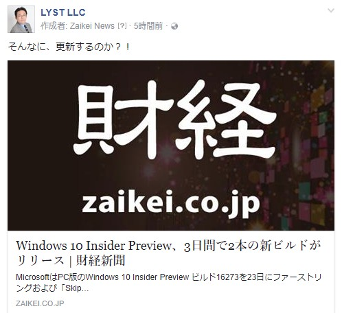 Windows 10 Insider Preview、3日間で2本の新ビ