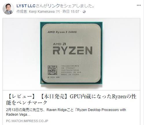 【2018/2/13発売】GPU内蔵になったRyzenの性能をベンチマー