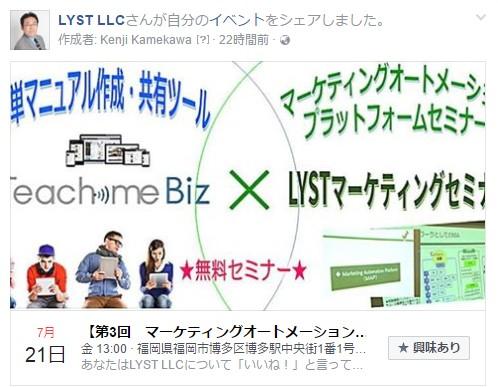 TeachmeBiz無料体験スクール×第2回 マーケティングオートメー