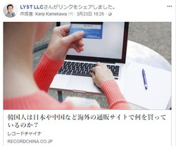 韓国人は日本や中国など海外の通販サイトで何を買っているのか?