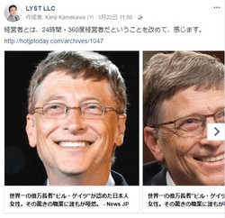 """世界一の億万長者""""ビル・ゲイツ""""が認めた日本人女性。"""