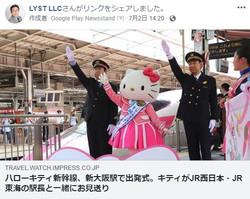 ハローキティ新幹線、新大阪駅で出発式。キティがJR西日本・JR東海の駅長