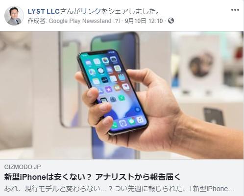 新型iPhoneは安くない? アナリストから報告届く
