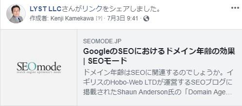 GoogleのSEOにおけるドメイン年齢の効果