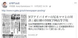 N学が朝日新聞の広告特集ページに掲載されました