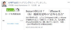 "Suicaの移行は? 「iPhone 8」(仮)機種変更時の""意外な盲点"