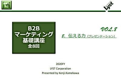 B2Bマーケティング基礎講座【8】伝える力