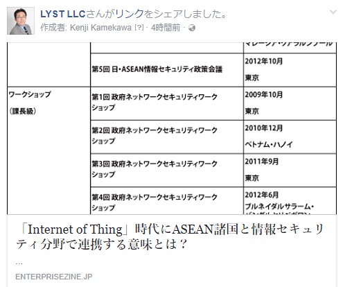 「Internet of Thing」時代にASEAN諸国と情報セキュリ