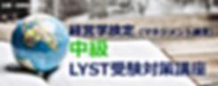tyukyu01_Taisaku_980x385.png