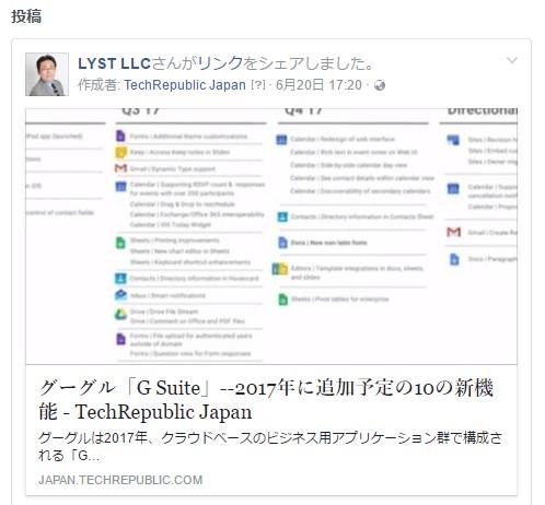 グーグル「G Suite」--2017年に追加予定の10の新機能