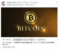 グーグル、仮想通貨の広告を禁止へ--6月から