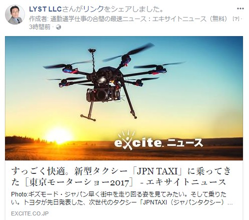 っごく快適。新型タクシー「JPN TAXI」に乗ってきた [東京モーター