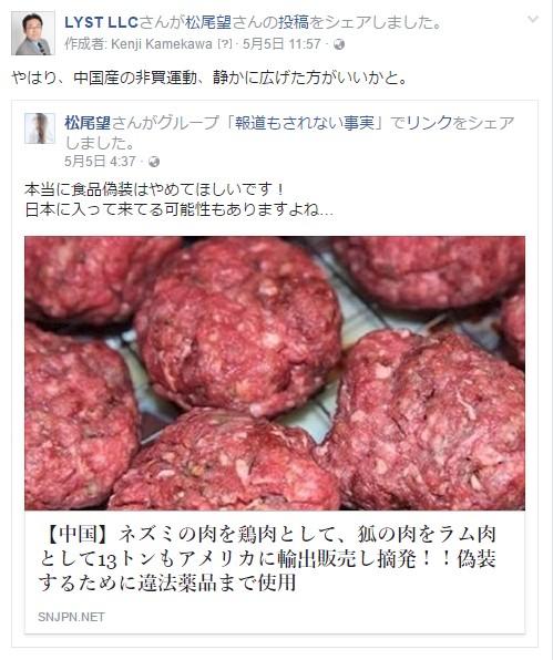 中国がネズミの肉を鶏肉として13トンも輸出販売し摘発