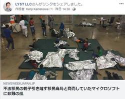 不法移民の親子引き離す移民当局と商売していたマイクロソフトに非難の嵐