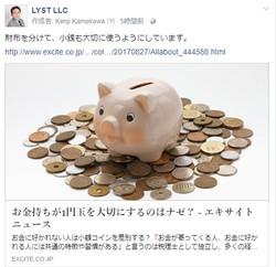 お金持ちが1円玉を大切にするのはナゼ?