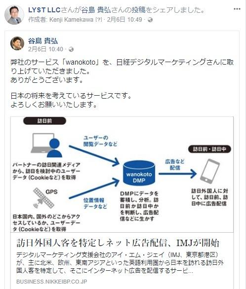訪日外国人客を特定しネット広告配信、IMJが開始