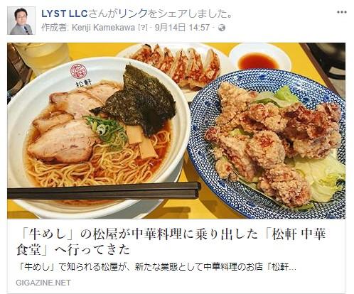 「牛めし」の松屋が中華料理に乗り出した「松軒 中華食堂」へ行ってきた