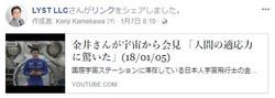 金井さんが宇宙から会見 「人間の適応力に驚いた」(18/01/05)