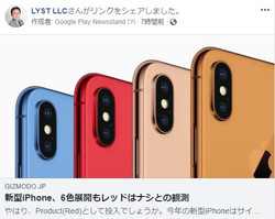 2018y07m27新型iPhone、6色展開もレd_222800117
