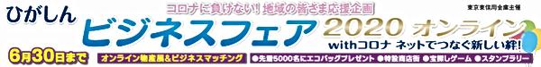 ひがしんビジネスフェア2020オンライン