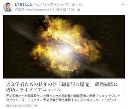 アマチュア天文学者が撮った「超新星爆発」の宇宙的衝撃