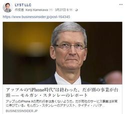 """アップルの""""iPhone時代""""は終わった、だが別の事業が台頭 —— モル"""