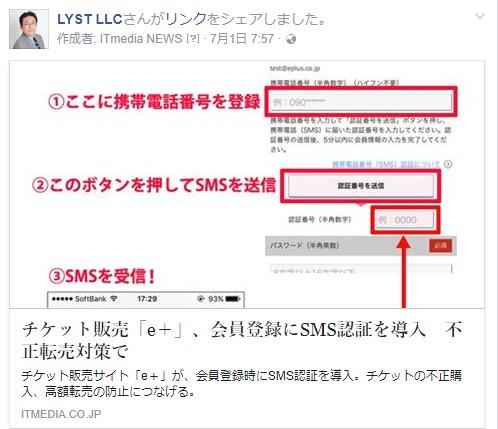チケット販売「e+」、会員登録にSMS認証を導入 不正転売対策で