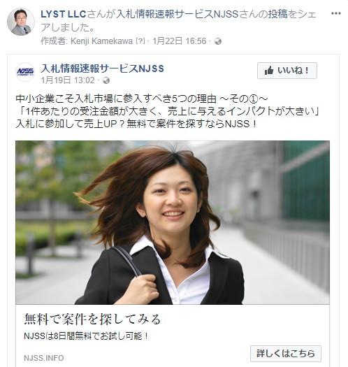 NJSS入札情報速報サービス