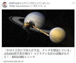 「やはり土星に宇宙人が生息、リングを製造している」元NASA科学者が激白