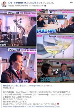 静岡第一テレビ様 everyしずおか
