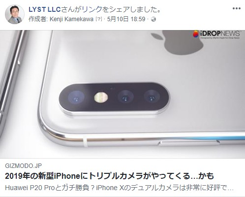 2019年の新型iPhoneにトリプルカメラがやってくる…かも
