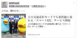 どの交通系ICカードでも新幹線に乗れる「スマートEX」サービス開始