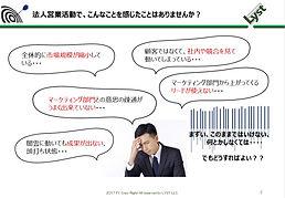 法人営業もマーケティング的思考を取り入れろ!02