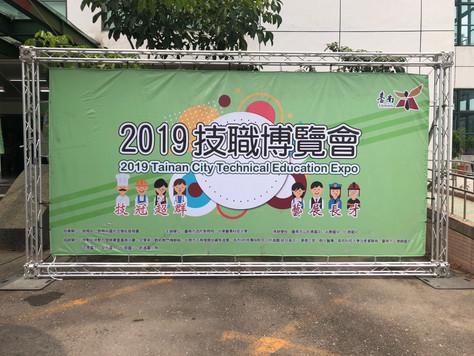 Qpapa趴趴走-台南市2019技職博覽會