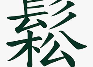 Chinese (Mandarin) I, II, III, IV OR V