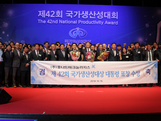 Huneed Technologies Wins the 2018 Presidential Prize, Korea's Top Award for Manufacturing Excellence