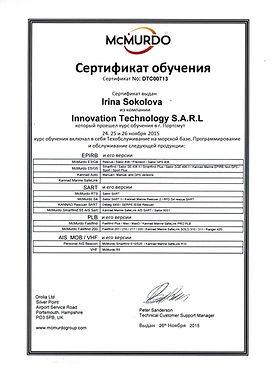 Сертификат Макмурдо Ирина.jpg