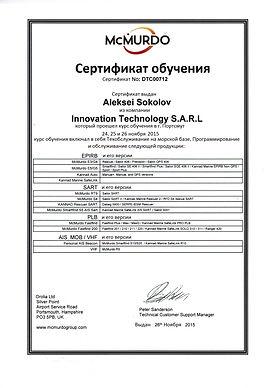 Сертификат Макмурдо Алексей.jpg