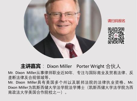 August 16, 8:00-9:30AM U.S. Export Management and Compliance Program