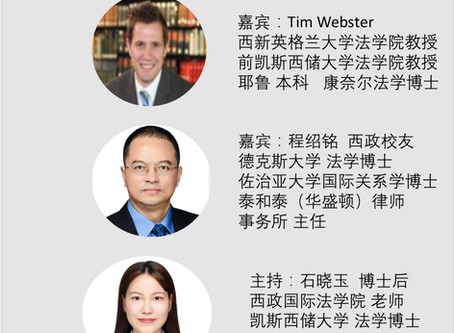 August 23, 8:00-9:30AM U.S. -China Policy Change and Legal Compliance