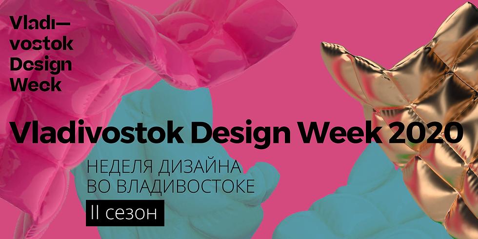 Vladivostok Design Week 2020
