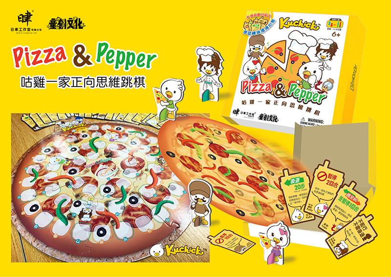 咕雞一家之正向思維跳棋 Pizza and Papper